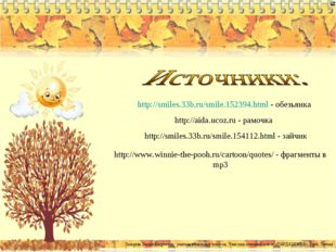 http://smiles.33b.ru/smile.152394.html - обезьянка http://aida.ucoz.ru - рамо