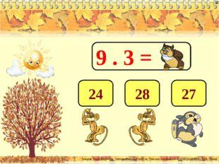 9 . 3 = 27 28 24 Лазарева Лидия Андреевна, учитель начальных классов, Рижская