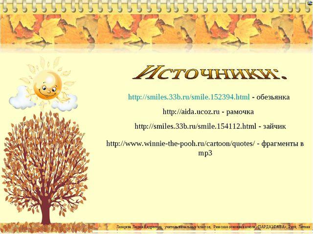 http://smiles.33b.ru/smile.152394.html - обезьянка http://aida.ucoz.ru - рамо...