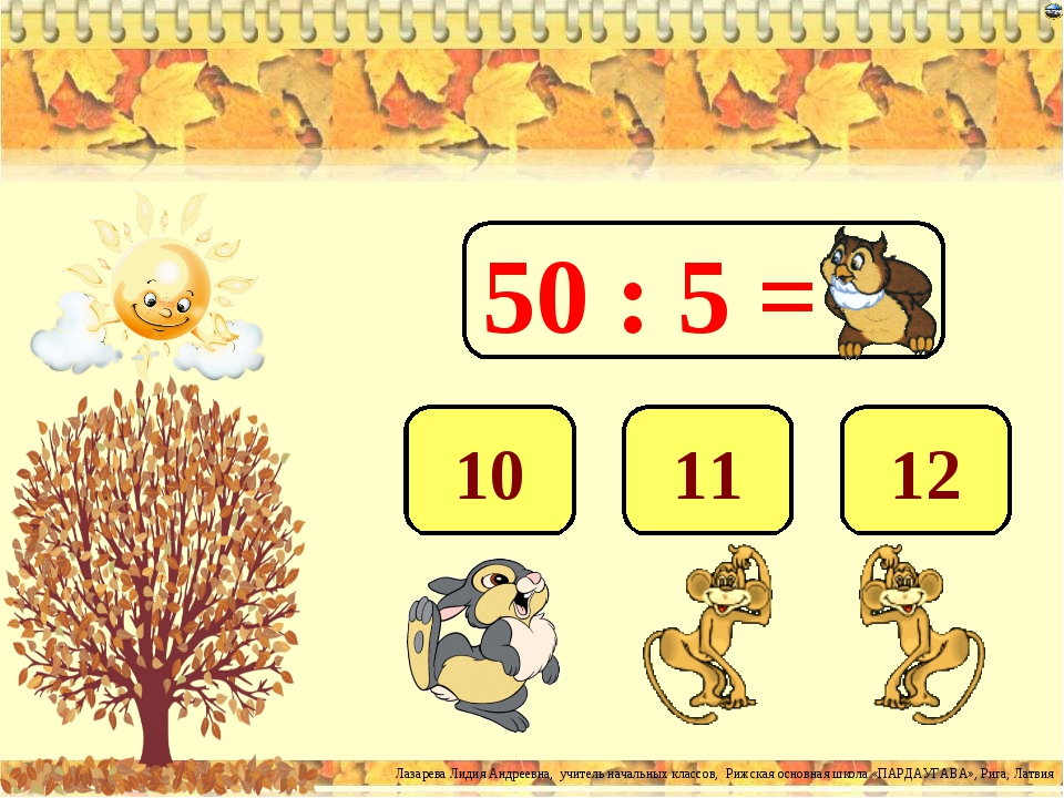 50 : 5 = 10 11 12 Лазарева Лидия Андреевна, учитель начальных классов, Рижска...