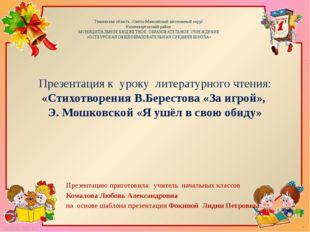 Презентация к уроку литературного чтения: «Стихотворения В.Берестова «За игро