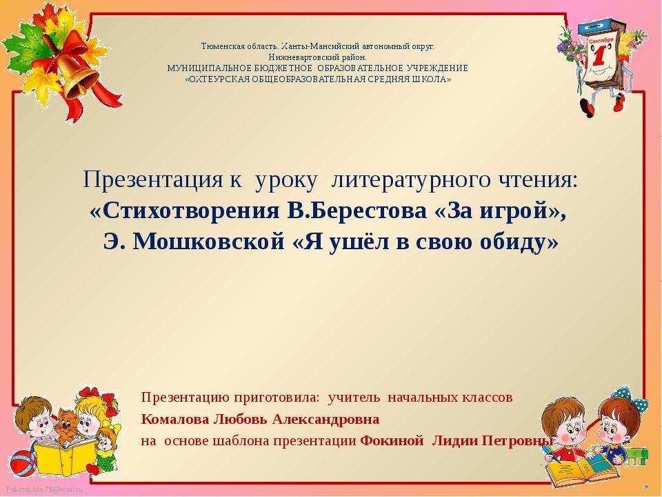 Презентация к уроку литературного чтения: «Стихотворения В.Берестова «За игро...