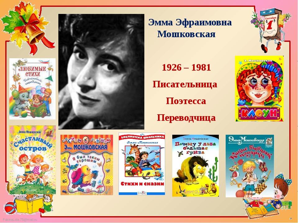 Эмма Эфраимовна Мошковская 1926 – 1981 Писательница Поэтесса Переводчица Fok...