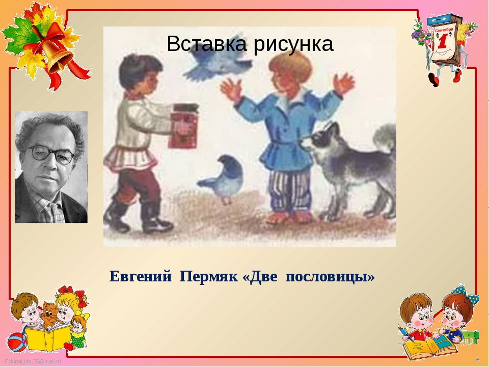 Евгений Пермяк «Две пословицы» FokinaLida.75@mail.ru