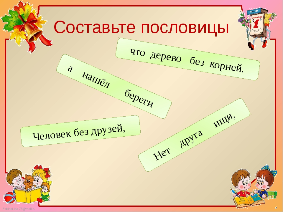 Составьте пословицы Нет друга ищи, а нашёл береги Человек без друзей, что дер...