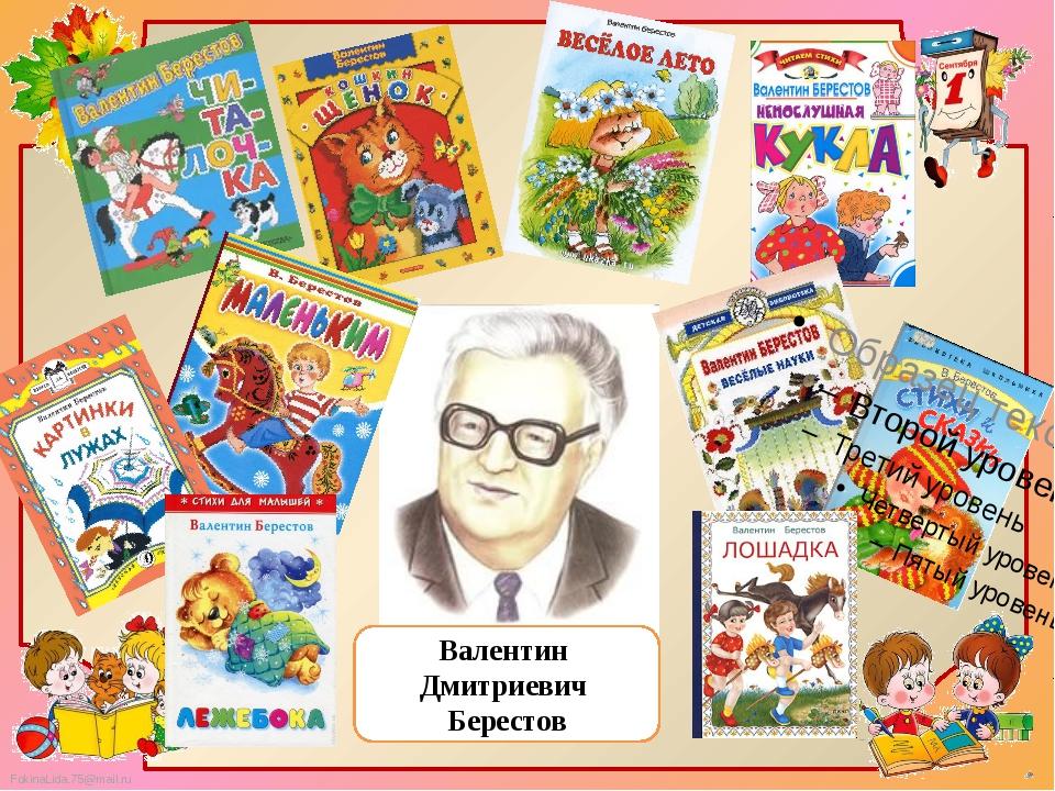 Валентин Дмитриевич Берестов FokinaLida.75@mail.ru