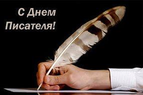 Всемирный день писателя