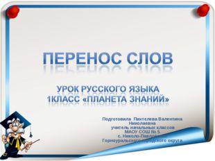 Подготовила Пихтелева Валентина Николаевна учитель начальных классов МАОУ СОШ