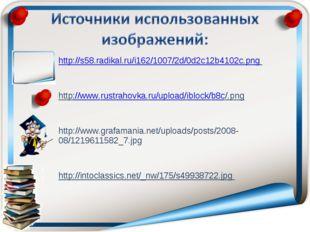 http://s58.radikal.ru/i162/1007/2d/0d2c12b4102c.png http://www.rustrahovka.ru