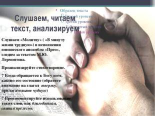 Слушаем, читаем текст, анализируем Слушаем «Молитву» ( «В минуту жизни трудну