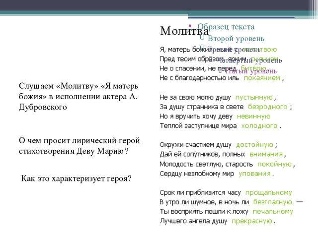 Слушаем «Молитву» «Я матерь божия» в исполнении актера А. Дубровского О чем...