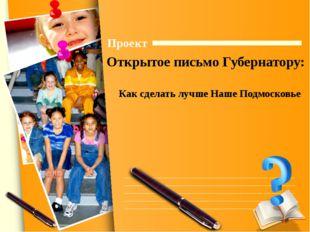 Открытое письмо Губернатору: Как сделать лучше Наше Подмосковье Проект www.th