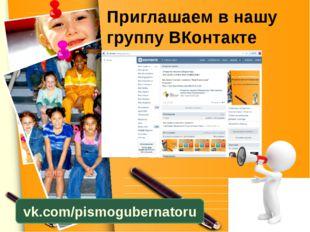 Приглашаем в нашу группу ВКонтакте vk.com/pismogubernatoru www.themegallery.c