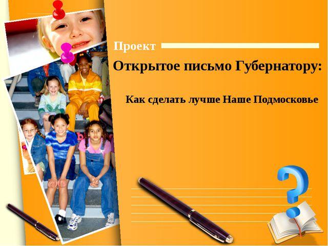 Открытое письмо Губернатору: Как сделать лучше Наше Подмосковье Проект www.th...