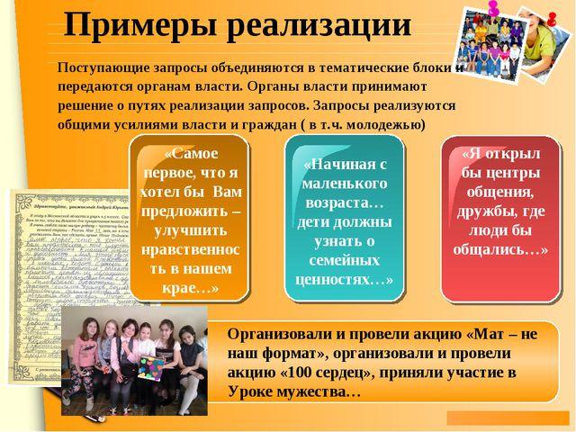 Примеры реализации Поступающие запросы объединяются в тематические блоки и пе...