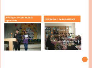 Конкурс социальных проектов Встреча с ветеранами