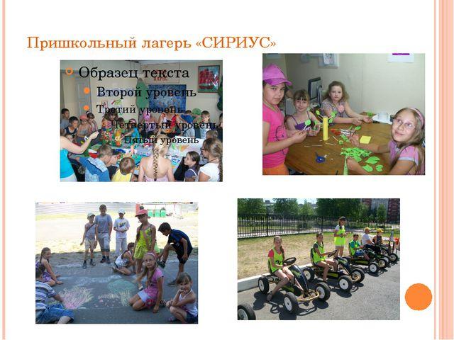 Пришкольный лагерь «СИРИУС»