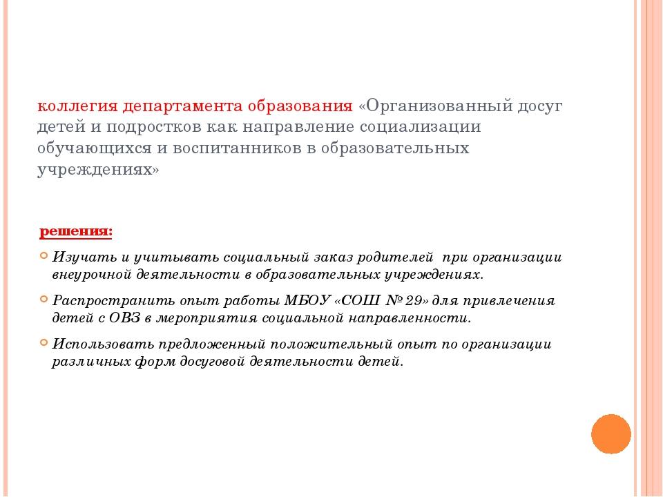 коллегия департамента образования «Организованный досуг детей и подростков ка...