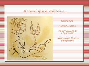 Я помню чудное мгновенье... Составила учитель музыки МБОУ СОШ № 14 г.Краснод