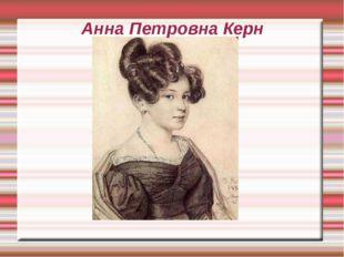 Анна Петровна Керн (1800-1879)