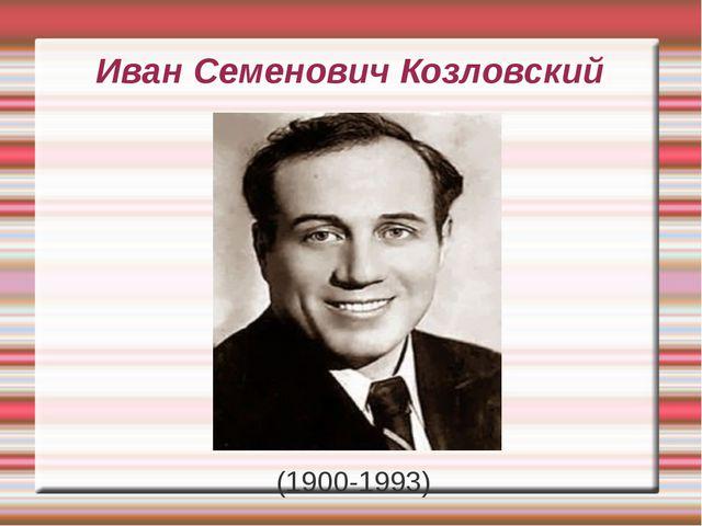 Иван Семенович Козловский (1900-1993)