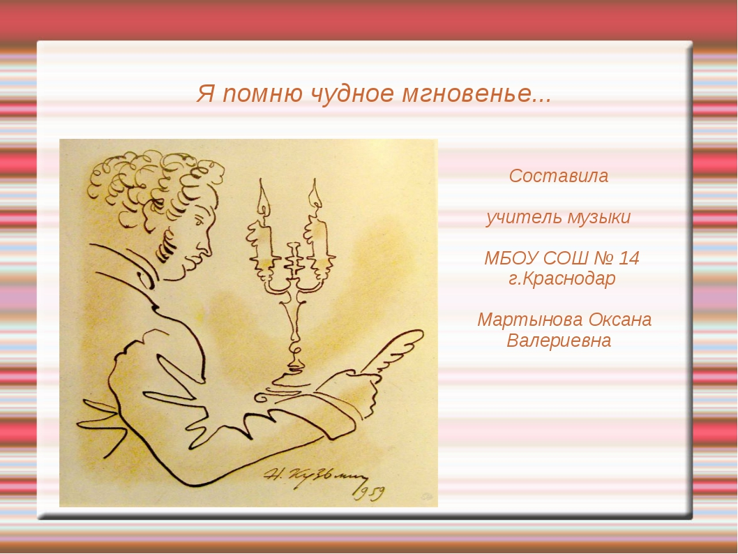 Я помню чудное мгновенье... Составила учитель музыки МБОУ СОШ № 14 г.Краснод...