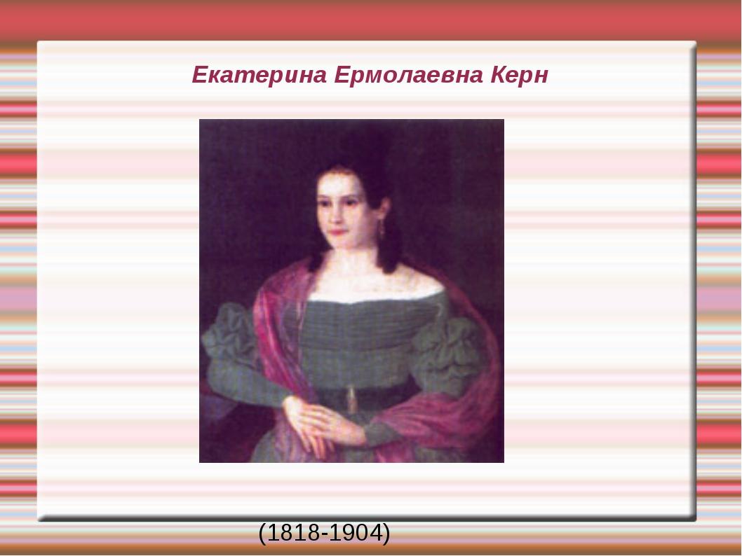 (1818-1904) Екатерина Ермолаевна Керн