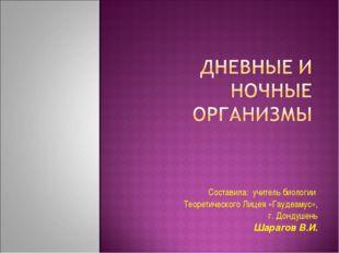 Составила: учитель биологии Теоретического Лицея «Гаудеамус», г. Дондушень Ша