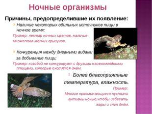Ночные организмы Причины, предопределившие их появление: Наличие некоторых об