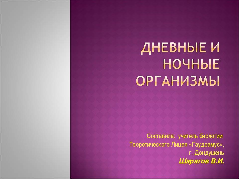 Составила: учитель биологии Теоретического Лицея «Гаудеамус», г. Дондушень Ша...