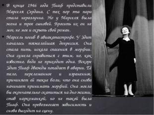 В конце 1946 года Пиаф представили Марселя Сердана. С тех пор эта пара стала