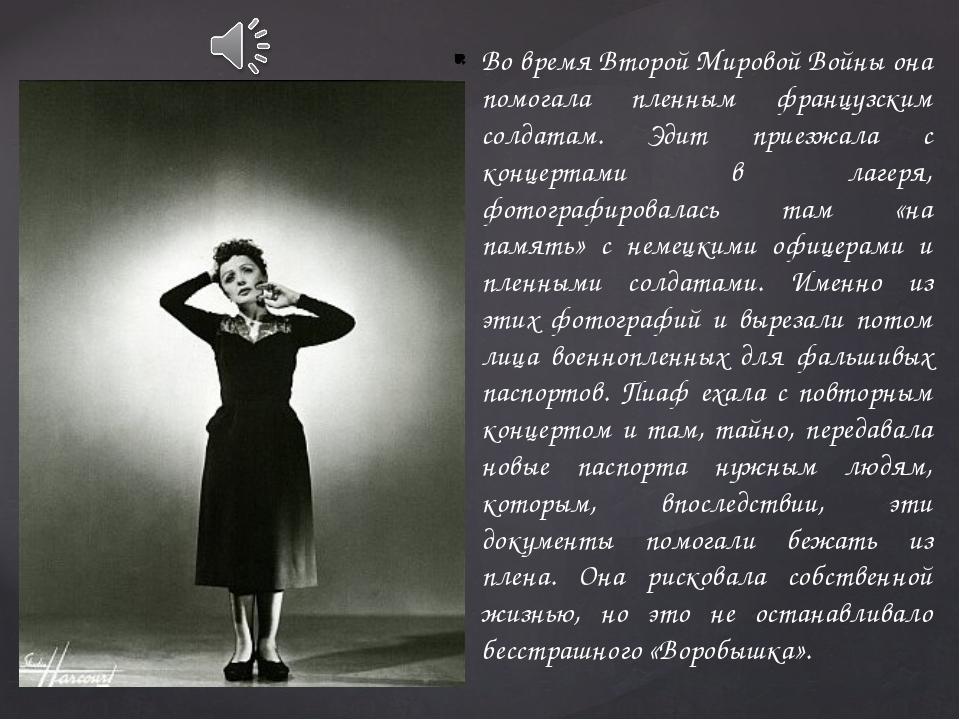 Во время Второй Мировой Войны она помогала пленным французским солдатам. Эдит...