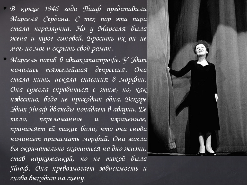 В конце 1946 года Пиаф представили Марселя Сердана. С тех пор эта пара стала...