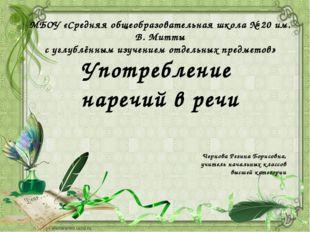 Чернова Регина Борисовна, учитель начальных классов высшей категории МБОУ «С