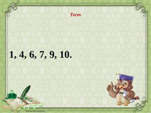 Тест 1, 4, 6, 7, 9, 10.