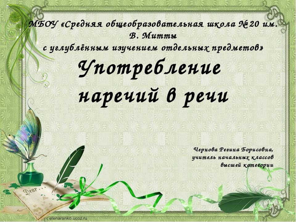Чернова Регина Борисовна, учитель начальных классов высшей категории МБОУ «С...