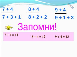 7 + 3 + 1 8 + 2 + 2 9 + 4 9 + 1 + 3 7 + 4 8 + 4 7 + 4 = 11 8 + 4 = 129 + 4