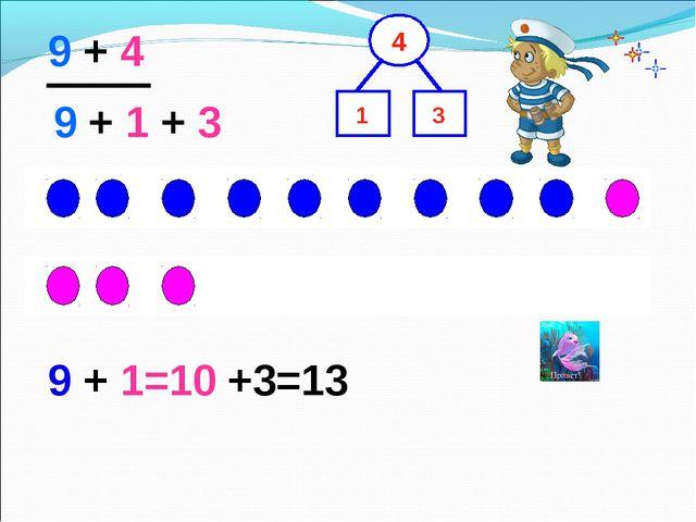 9 + 4 3 9 + 1 + 3 1 9 + 1=10 +3=13