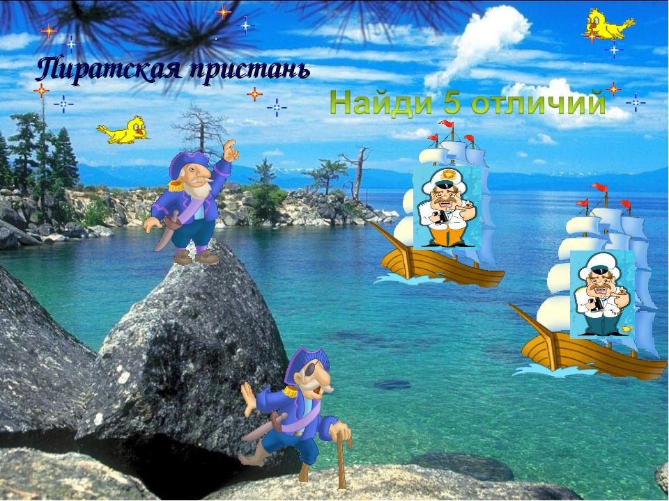 Пиратская пристань