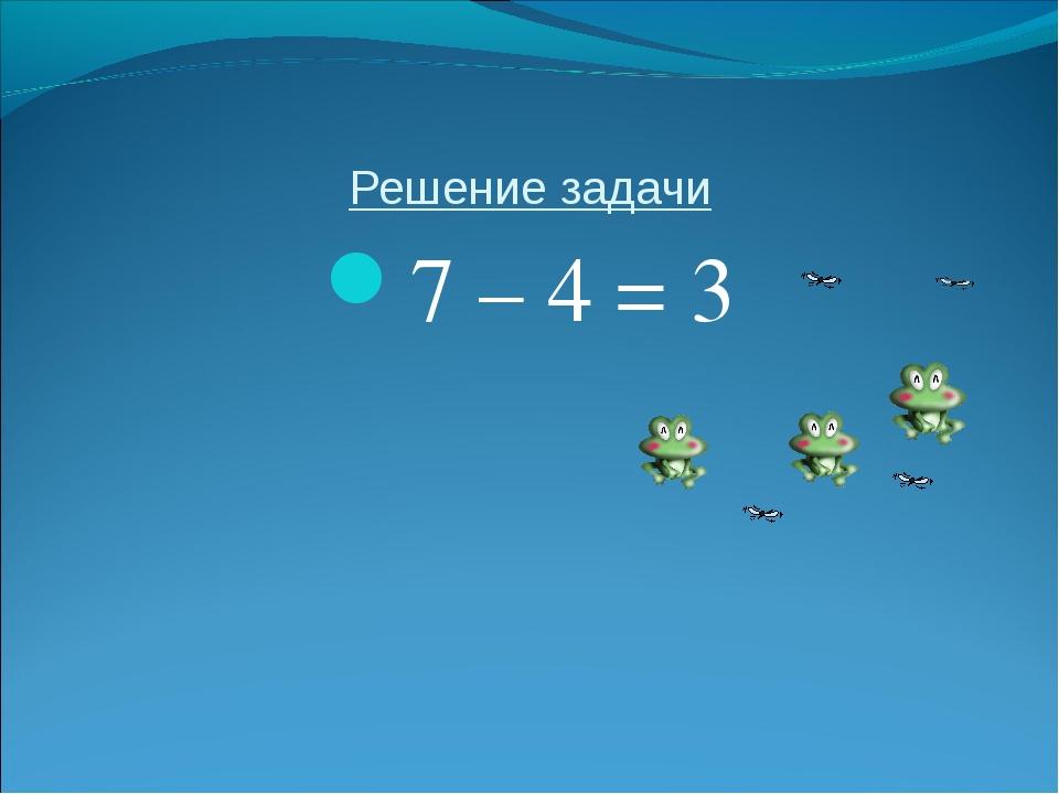 Решение задачи 7 – 4 = 3