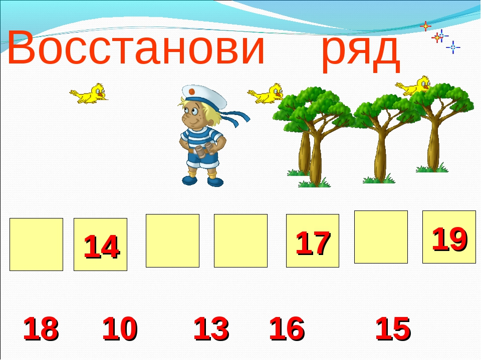 Восстанови ряд 14 17 19 18 10 13 16 15