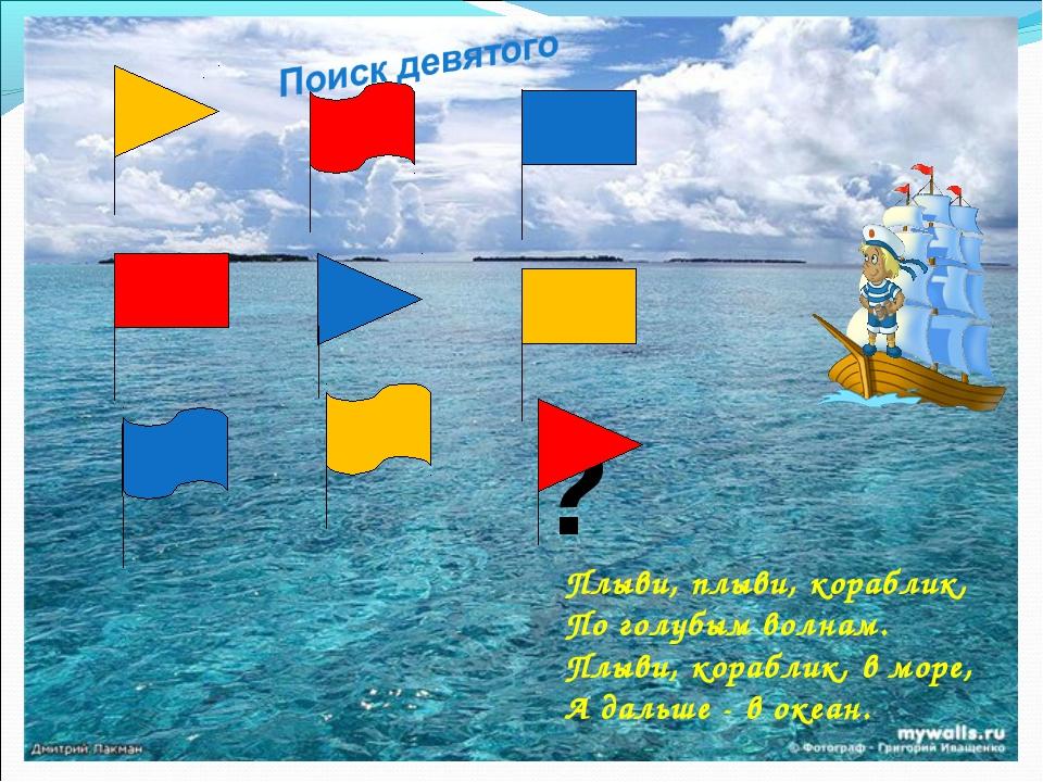 ? Плыви, плыви, кораблик, По голубым волнам. Плыви, кораблик, в море, А даль...