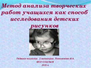 Педагог-психолог 1 категории Литовченко И.А. МОУ СОШ №34 2015 г. Метод анали