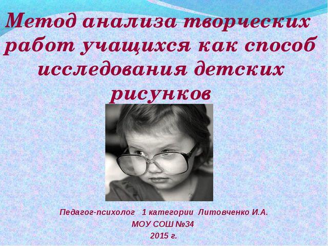 Педагог-психолог 1 категории Литовченко И.А. МОУ СОШ №34 2015 г. Метод анали...