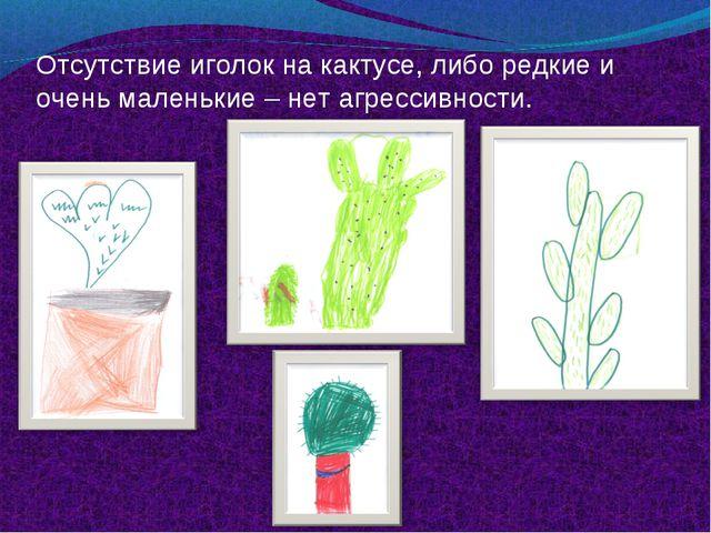 Отсутствие иголок на кактусе, либо редкие и очень маленькие – нет агрессивнос...