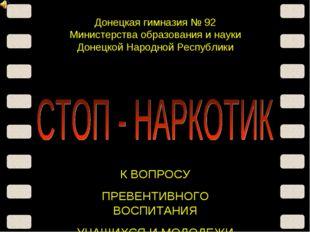 Донецкая гимназия № 92 Министерства образования и науки Донецкой Народной Ре