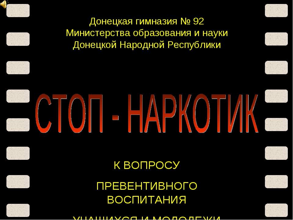 Донецкая гимназия № 92 Министерства образования и науки Донецкой Народной Ре...