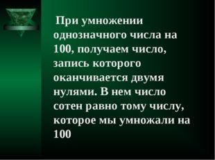 При умножении однозначного числа на 100, получаем число, запись которого ока