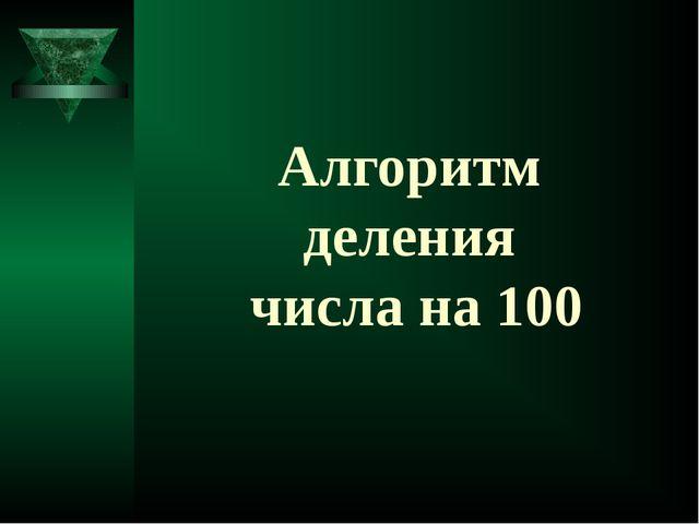 Алгоритм деления числа на 100