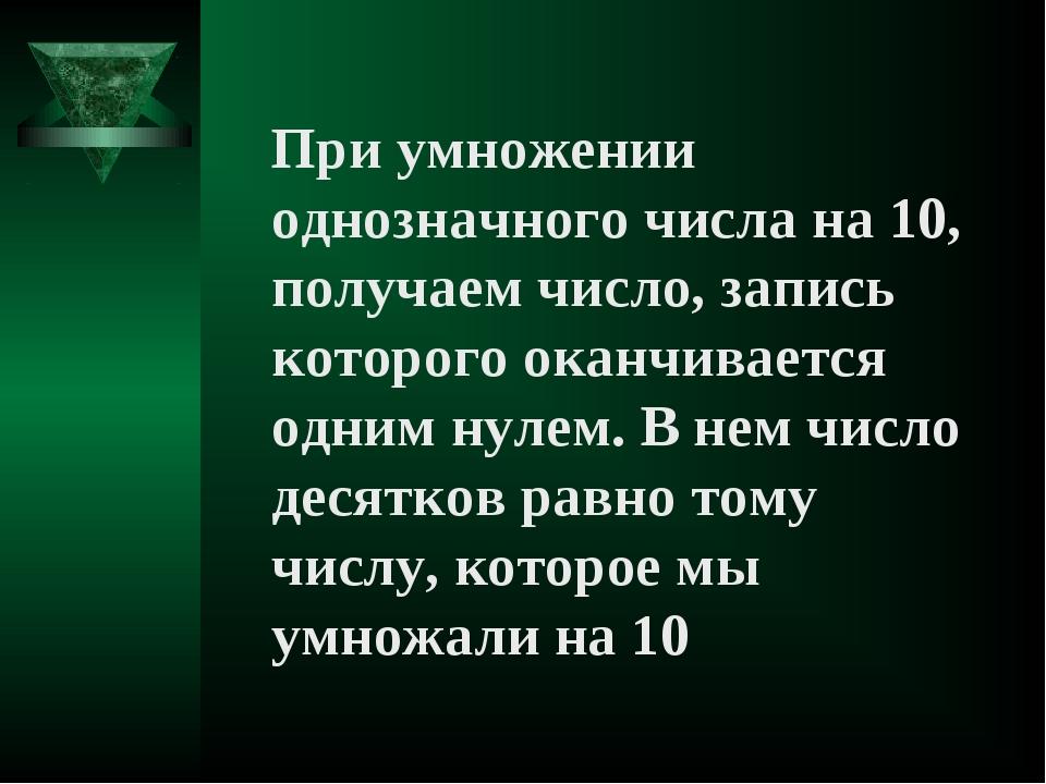 При умножении однозначного числа на 10, получаем число, запись которого оканч...